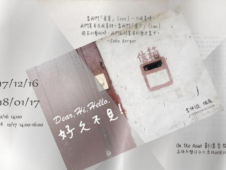 《Dear,Hi,Hello,好久不見!》李俐亞 個展
