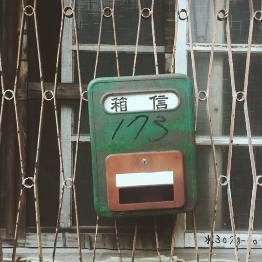 信箱#173.jpeg