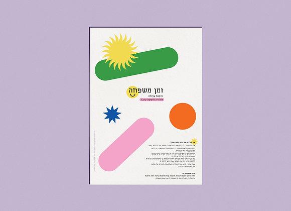חוברת ׳זמן משפחה׳ מודפסת + קובץ דיגיטלי