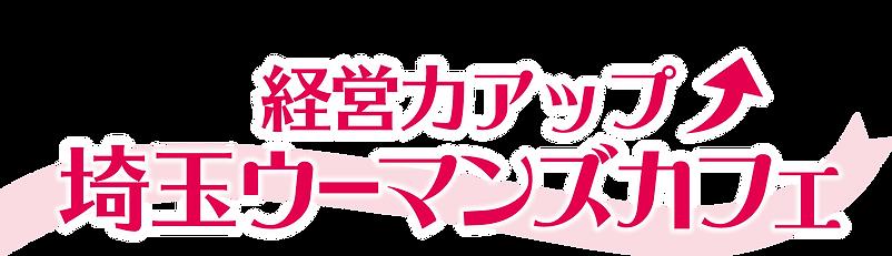 埼玉ウーマンズカフェ
