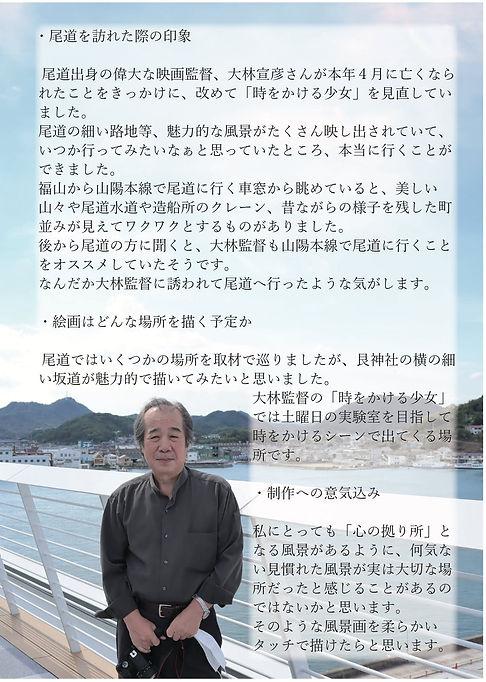 尾道_山本二三コメント.jpg