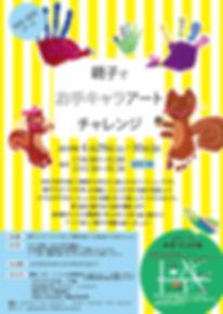 お手キャラアート_チラシ.jpg