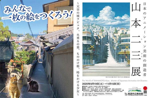 尾道_クラファン画像.jpeg