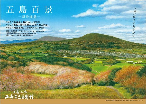 五島百景新作披露2020_チラシ表.jpg