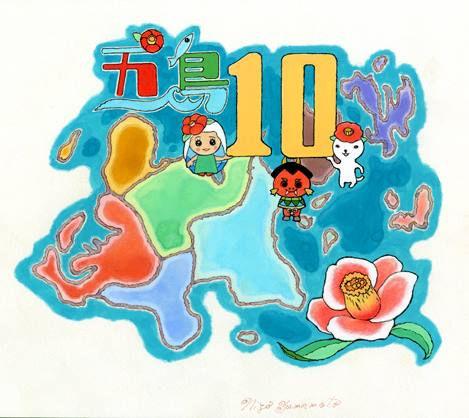 五島市市政10周年シンボルマーク.jpg