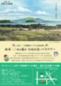 バスツアー_チラシ02.jpg