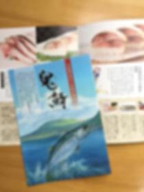 鬼鯖寿司_パンフレット.jpg