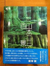 山本二三百景_新海監督帯付き.jpg