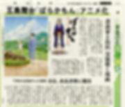 ばらかもん_新聞記事20140519.jpg