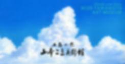 山本二三美術館 Clouds over Goto Nizo Yamamoto Art Museum