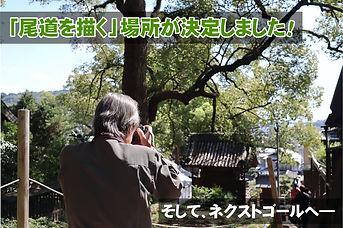 尾道_ネクストゴール.jpg