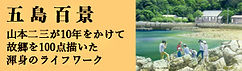 五島百景_バナー.jpg