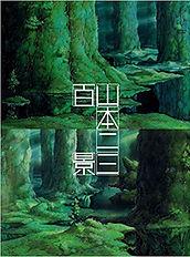 山本二三百景_豪華版.jpg