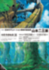 愛知_山本二三展_チラシ表.jpg