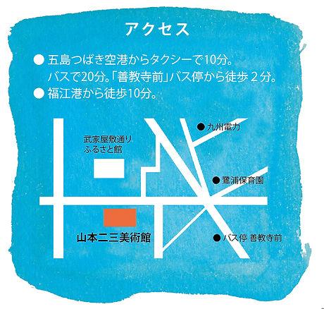 access nizo yamamoto art museum アクセス 山本二三美術館