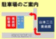 山本二三美術館 駐車場.jpg