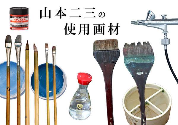 山本二三の使用画材.jpg