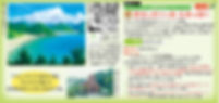 web_五島ツアー2019.jpg