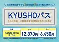 KYUSHOパス_バナー画像.png