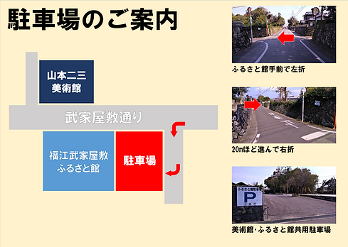 R2年3月~駐車場のご案内.png