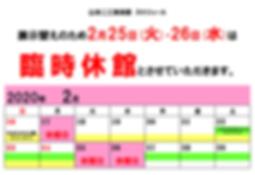 山本二三美術館2020_2月スケジュール.png