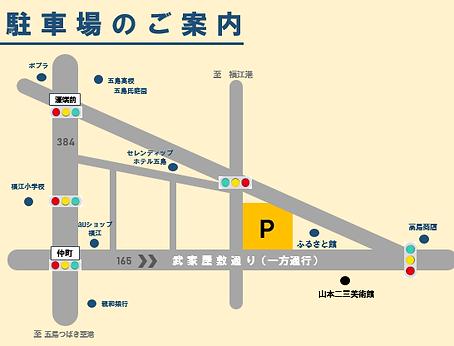 駐車場_山本二三美術館.png