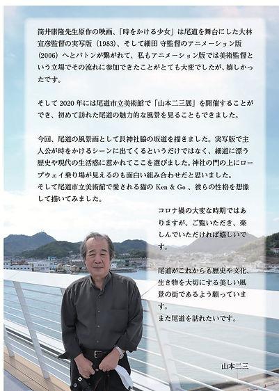 尾道_完成コメント.jpeg