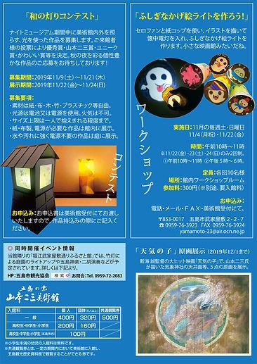 裏_ナイトミュージアム2019_チラシ.jpg