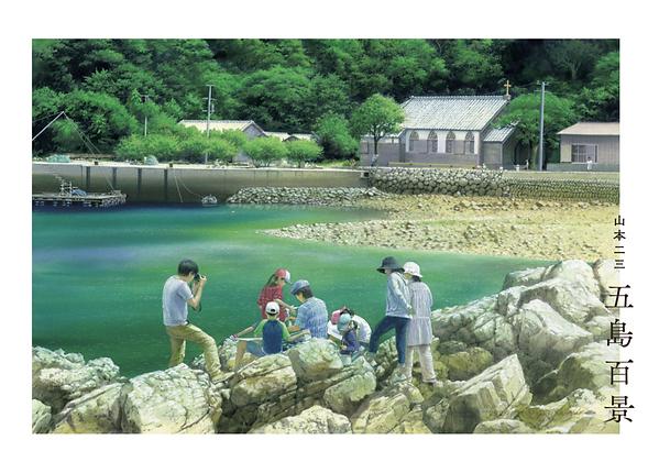 五島百景画集_表紙.png