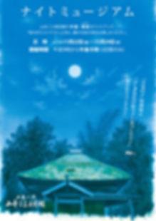 表_ナイトミュージアム2019_チラシ.jpg