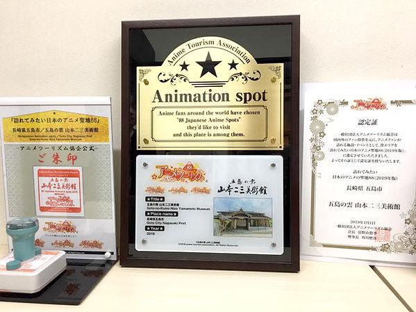 訪れてみたい日本のアニメ聖地88.jpg