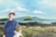 五島百景×ばらかもん_鬼岳_C表記あり.jpg
