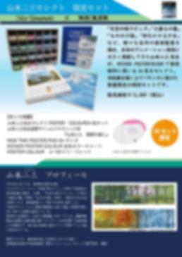 ニッカー山本二三セット画像.jpg