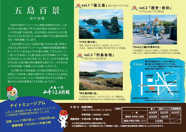 五島百景新作披露2020_チラシ裏.jpg