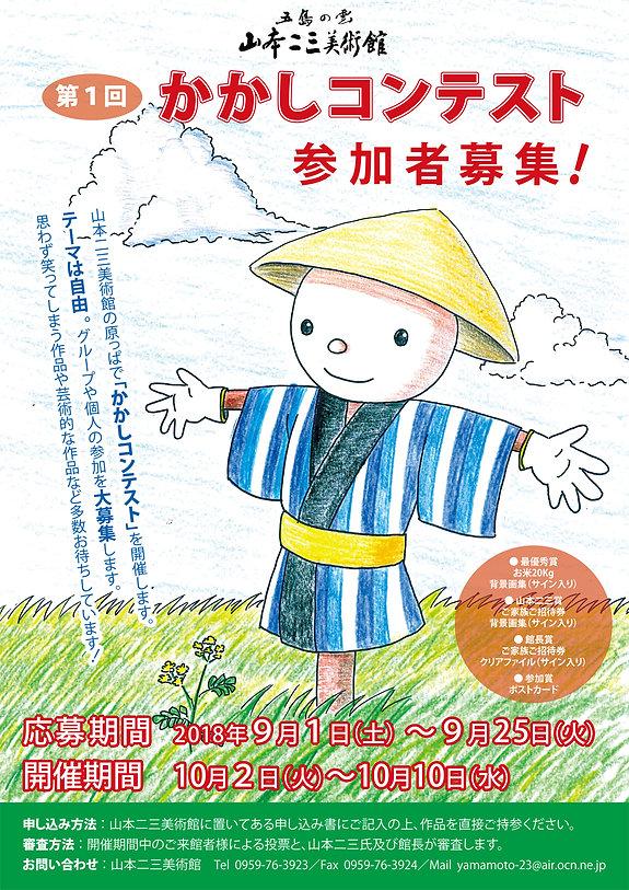 かかしコンテスト_チラシ.jpg