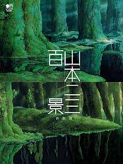 山本二三百景_新装版_cover.jpg