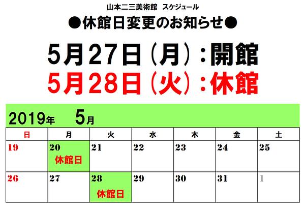 ★美術館スケジュール5月休館日変更.png