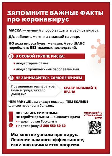 листовка2_print.jpg