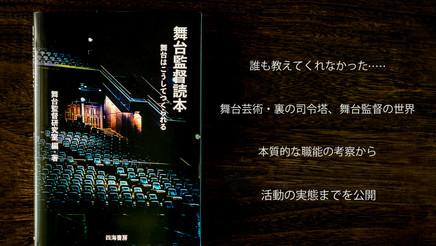 💠舞台監督読本💠