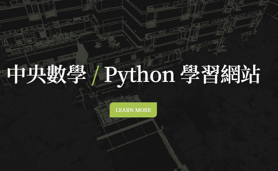 中央數學python學習網站