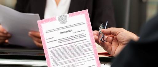 Переоформление лицензии МЧС