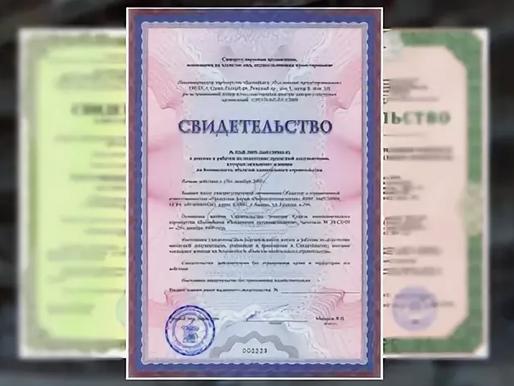 Допуск СРО - какие документы Вы получаете на руки