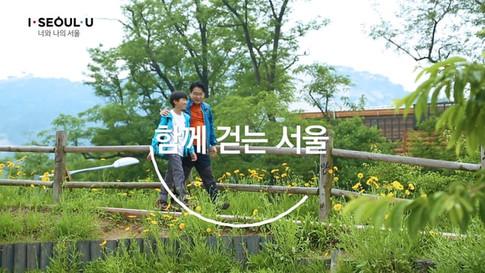 걷자 서울