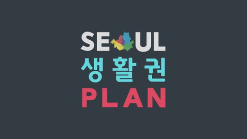 서울시 생활권계획