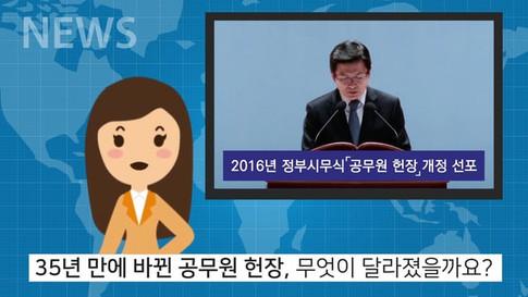 공무원헌장 개정