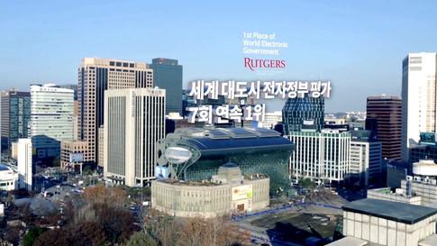 서울시 우수사업