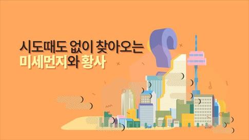 서울시 대기환경정보 홈페이지