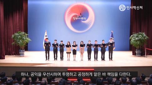 공무원헌장 개정 홍보영상