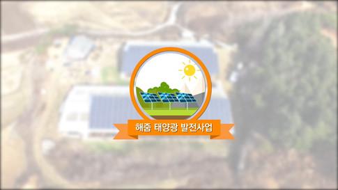 해줌 태양광 발전사업