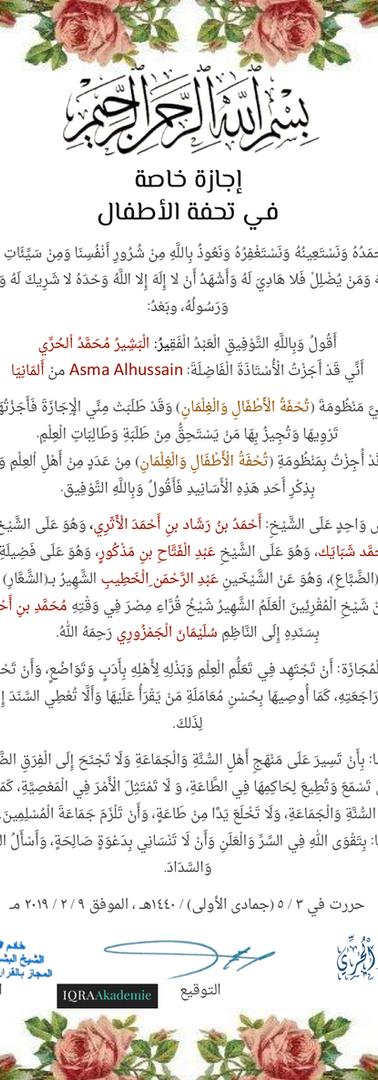 Iǧāzah Tuḥfah al-Aṭfāl Asma Alhussain